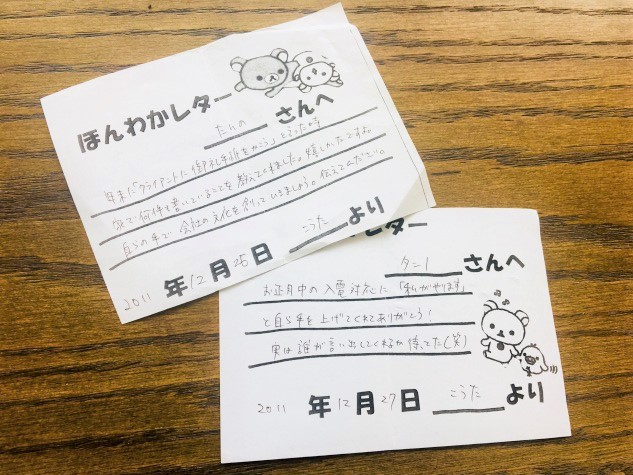s_ほんわか
